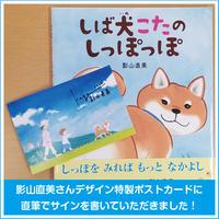 【直筆サイン入りポストカード付】しば犬こたのしっぽっぽ【著:影山直美】