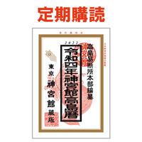 定期購読 神宮館高島暦(2022年~2024年)