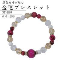 金運ブレスレット ST-2393
