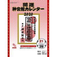 開運神宮館カレンダー(中) 2020