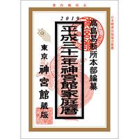 平成31年神宮館家庭暦