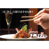【祝箸】ぱっきん箸 2膳セット