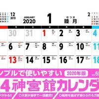 A4神宮館カレンダー 2020