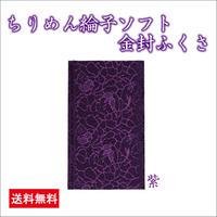 ちりめん綸子ソフト金封ふくさ655-1紫 ※慶弔兼用