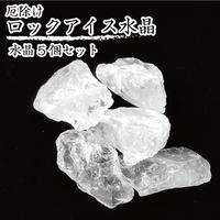 ロックアイス水晶5個セット