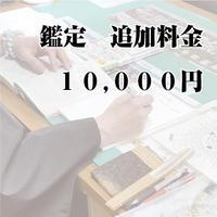 鑑定 追加料金 10,000円