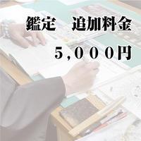鑑定 追加料金 5,000円