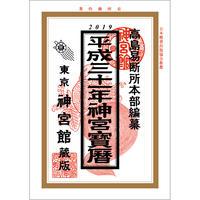 平成31年神宮宝暦
