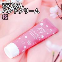 【除菌などで荒れた手に潤い】京びあんハンドクリーム 桜