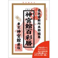 平成31年神宮館百彩暦