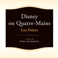 【1冊】楽譜『ピアノ連弾 Les Freres レ・フレール ~Disney on Quatre-Mains~』