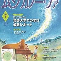 【守也サイン入り】ムジカノーヴァ2019年7月号
