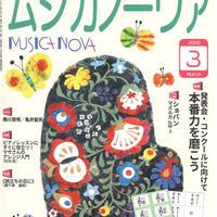 3月初旬発送【守也サイン入り】ムジカノーヴァ2020年3月号