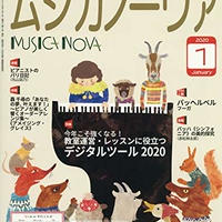 【守也サイン入り】ムジカノーヴァ2020年1月号