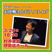 【2020年3月20日】斎藤守也お伊勢さんピアノライブ 2020