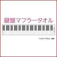 【レ・フレールオリジナル】鍵盤マフラータオル