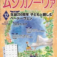【守也サイン入り】ムジカノーヴァ2019年12月号