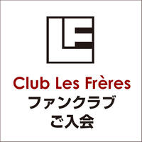 レ・フレール公式ファンクラブ「クラブ レ・フレール」ご入会