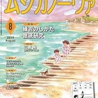 【守也サイン入り】ムジカノーヴァ2019年8月号