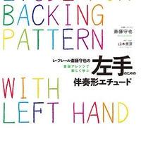 斎藤守也【楽譜】『童謡アレンジで楽しく学ぶ 左手のための伴奏形エチュード』