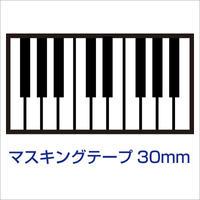 【レ・フレールオリジナル】マスキングテープ30mm