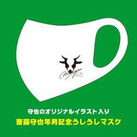 【斎藤守也年男記念】うしうしMoriya48 マスク