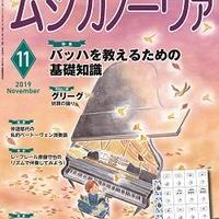 【守也サイン入り】ムジカノーヴァ2019年11月号