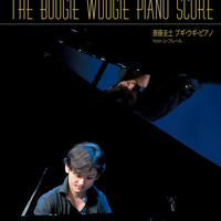 斎藤圭土【楽譜】『THE BOOGIE WOOGIE PIANO SCORE』