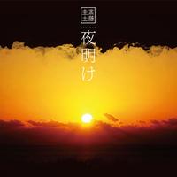斎藤圭土『夜明け』(シングル)