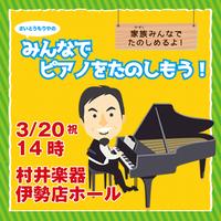 2020年3月20日伊勢【こども】斎藤守也のみんなでピアノをたのしもう!