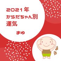 【まゆ】2021年からだちゃん別運気