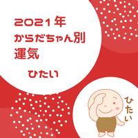 【ひたい】2021年からだちゃん別運気