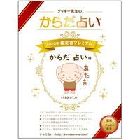 「鑑定書」プレミアム(発送手数料500円含む)