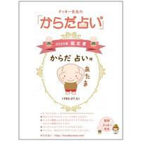「鑑定書」(発送手数料500円含む)