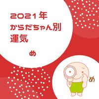 【め】2021年からだちゃん別運気