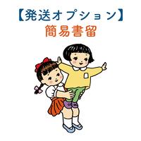 【発送オプション】簡易書留
