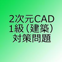 【2021年度版】2次元CAD利用技術者試験1級(建築)試験対策問題