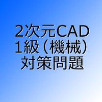【2021年度版】2次元CAD利用技術者試験1級(機械)試験対策問題