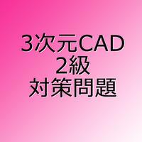 【2020年度版】3次元CAD利用技術者試験2級対策問題