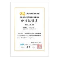 3次元CAD利用技術者試験 準1級 合格証明書