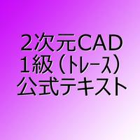 【2021年度版】2次元CAD利用技術者試験1級(トレース)公式テキスト