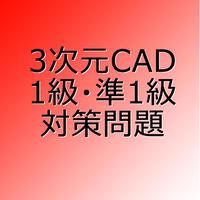 【2020年度版】3次元CAD利用技術者試験1級・準1級試験対策問題