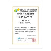 3Dプリンター活用技術検定試験 合格証明書