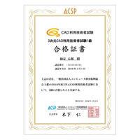 3次元CAD利用技術者試験 準1級 合格証書