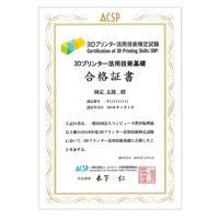 3Dプリンター活用技術検定試験 合格証書