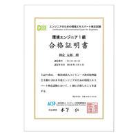 エンジニアのための環境エキスパート検定試験 合格証明書