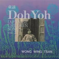 アルバム「童謡 DOH YOH vol.2」MP3一括ダウンロード(ウォン・ウィンツァン)