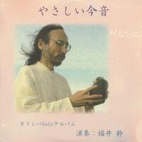 やさしい今音(いまおと)《CD》- 福井幹