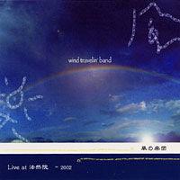 Live at 法然院 2002《CD》- 風の楽団