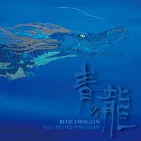 アルバム「青の龍 BLUE DRAGON」2枚組 MP3一括ダウンロード(ウォン・ウィンツァン)